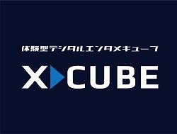 XCUBEロゴ.jpg